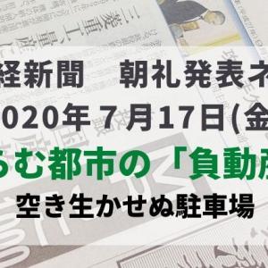 本日の日経新聞 朝礼ネタ 2020/07/17