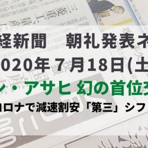 本日の日経新聞 朝礼ネタ 2020/07/18