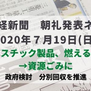 本日の日経新聞 朝礼ネタ 2020/07/19