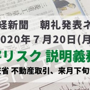 本日の日経新聞 朝礼ネタ 2020/07/20