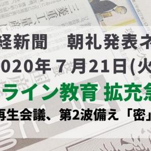 本日の日経新聞 朝礼ネタ 2020/07/21