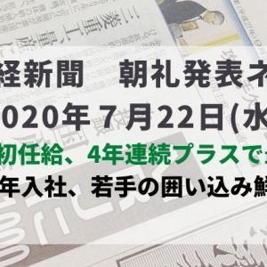 本日の日経新聞 朝礼ネタ 2020/07/23