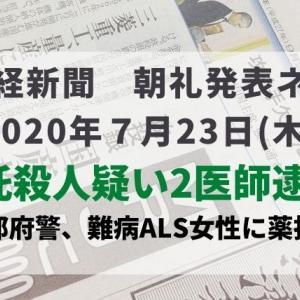 本日の日経新聞 朝礼ネタ 2020/07/24