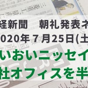 本日の日経新聞 朝礼ネタ 2020/07/25