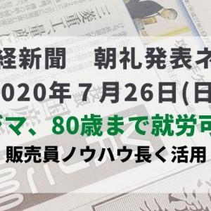 本日の日経新聞 朝礼ネタ 2020/07/26