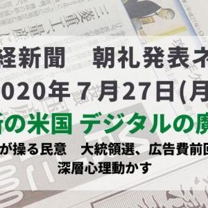 本日の日経新聞 朝礼ネタ 2020/07/27
