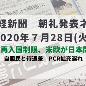 本日の日経新聞 朝礼ネタ 2020/07/28