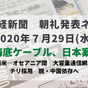本日の日経新聞 朝礼ネタ 2020/07/29