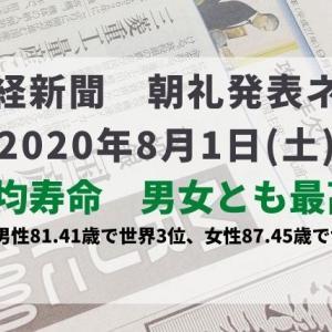 本日の日経新聞 朝礼ネタ 2020/08/01