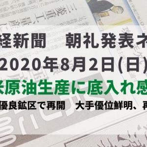 本日の日経新聞 朝礼ネタ 2020/08/02