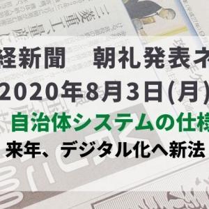 本日の日経新聞 朝礼ネタ 2020/08/03