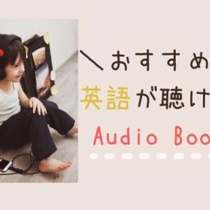 英語が聴ける|おすすめオーディオブック