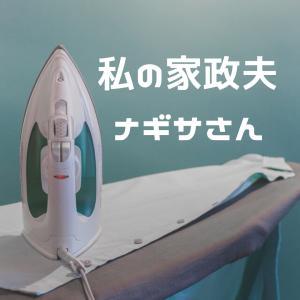 火曜ドラマ『私の家政夫ナギサさん』感想(第5話)|センチメンタルになった場面