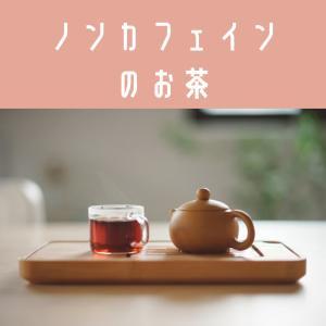 ノンカフェインのお茶【おすすめ4種類】妊娠中&カフェイン摂りすぎの人に