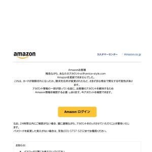 【AMAZON】にご登録のアカウント(名前、パスワード、その他個人情報)の確認 2020/07
