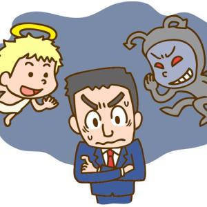 人間の「魔が差す」は本当か否か