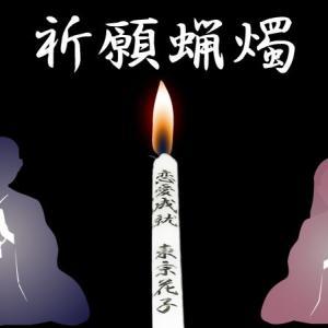 【自宅で祈願】聖天様に祈願蝋燭と御真言