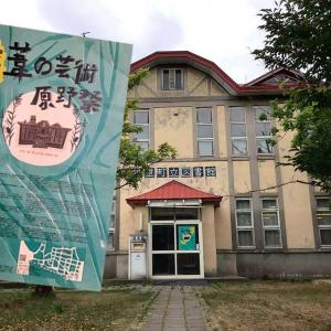 「葦の芸術原野祭」 知床・斜里町の旧斜里町立図書館(築92年)で芸術祭が開催される