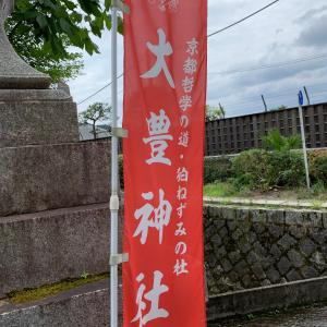 御朱印〜大豊神社〜