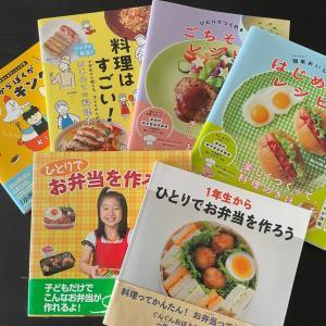 色々出てます、子ども料理本