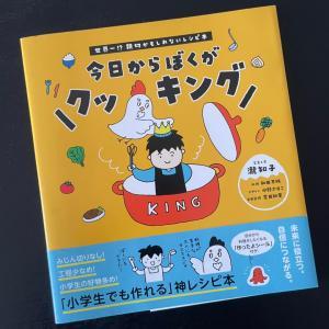 おすすめ子ども料理本 〜その1〜