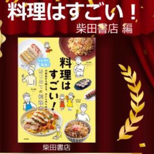 『料理はすごい!』はやっぱりすごい!