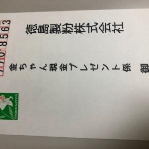 1万円当たりました!!!!