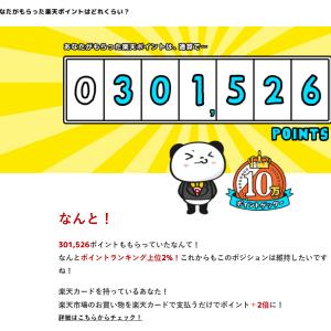 楽天ポイントで30万円得した!!