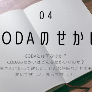 CODAのせかい