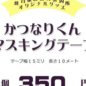 【新発売!かつなりくんマスキングテープ】