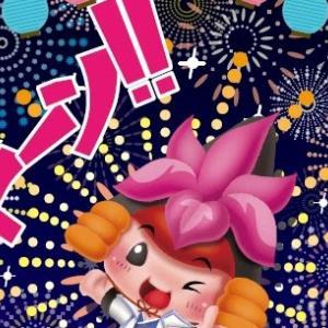 刈谷わんさか祭り2019花火大会🎆パンフレット🎆