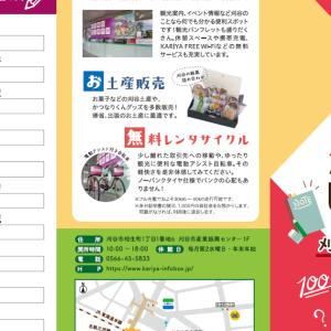 【刈谷じゃん!刈谷観光検定号】発行のお知らせ