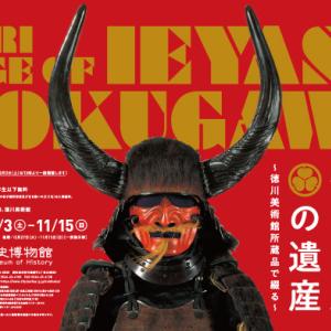 【刈谷市歴史博物館で徳川家康の遺産展が始まります】