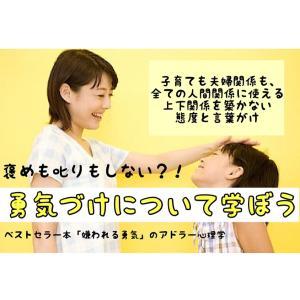 褒めも叱りもしない「勇気づけ」で、親子間でも横の関係を築こう。