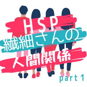 【HSP・繊細さん】自分の特徴を生かして生きる〜人間関係編①