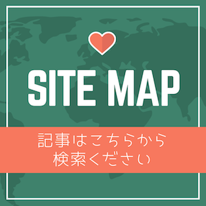 【サイトマップ】項目ごとの記事まとめ。ぜひこちらから検索ください。