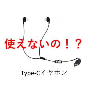 【注意】折角買ったのに使えない!?スマートフォンのType-Cイヤホンについて