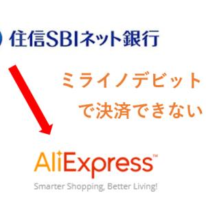 住信SBIミライノデビットが海外通販で使えないときの対処法