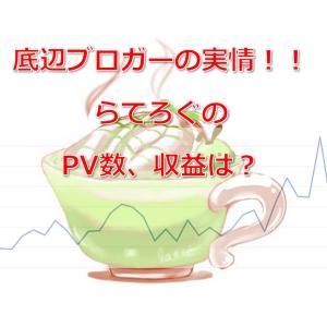 【100記事到達!】底辺ブロガーのPV数、収益は?