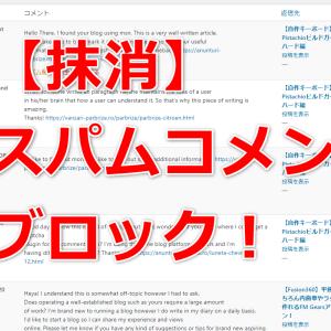 【プラグイン無し!】WordPressのスパムコメントをブロック!