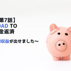 【第7話】Road to 借金返済 ~初収益が出せました~