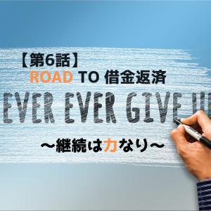 【第6話】Road to 借金返済 ~継続は力なり~