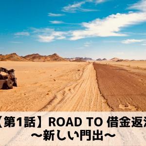 【第1話】Road to 借金返済 ~新しい門出~