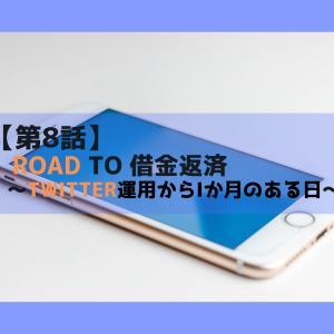【第8話】Road to 借金返済 ~Twitter運用から1か月のある日~
