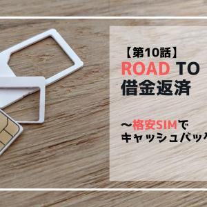【第10話】Road to 借金返済~格安SIMでキャッシュバック~