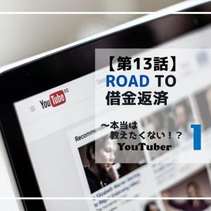 【第13話】Road to 借金返済~本当は教えたくない!?YouTuber 1選~