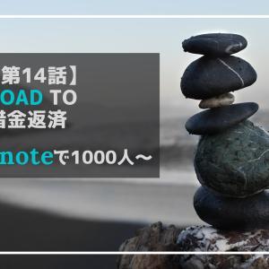 【第14話】Road to 借金返済 ~noteで1000人~