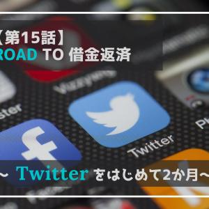 【第15話】Road to 借金返済~Twitterをはじめて2か月~