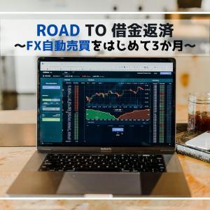 【第16話】Road to 借金返済~FX自動売買をはじめて3か月~
