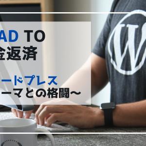 【第17話】Road to 借金返済~ワードプレステーマとの格闘~